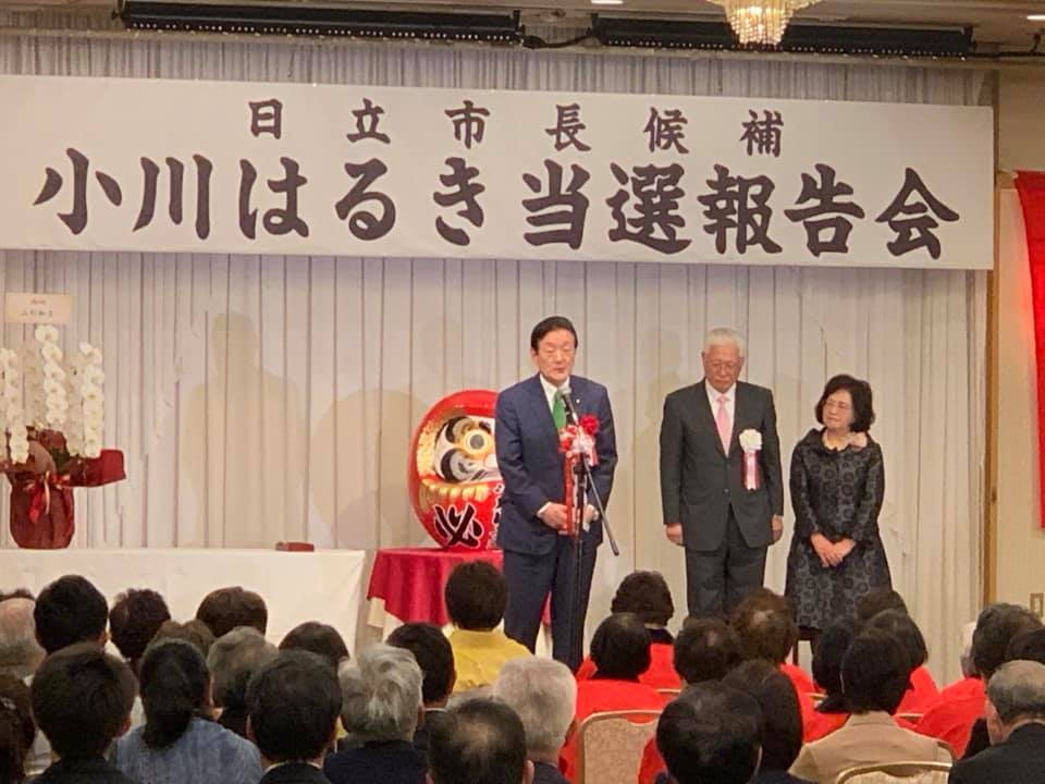 日立市長選挙で、小川はるき候補が二度目の無投票当選を果たしました