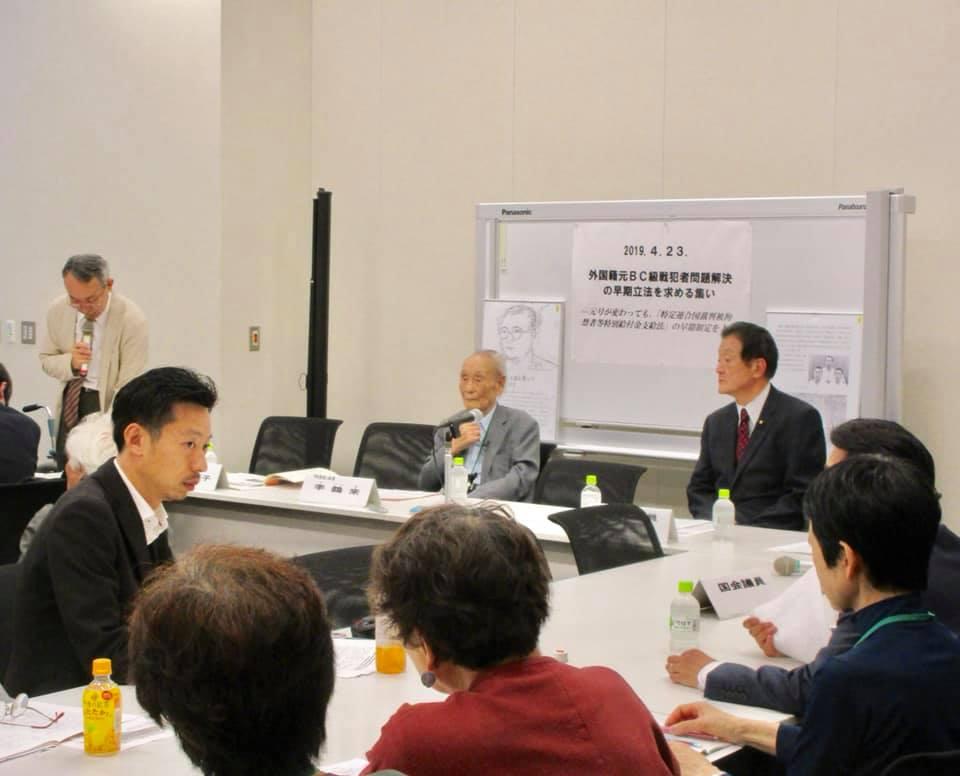 『外国籍元BC級戦犯者問題解決の早期立法措置を求める集い』に出席しました