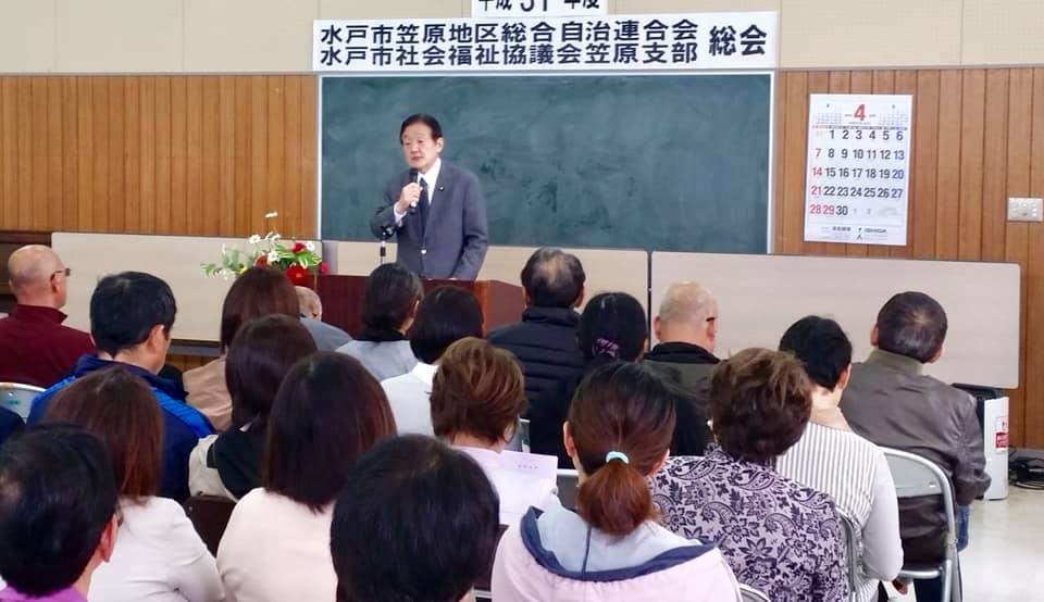 水戸市笠原地区の合同総会に行って参りました。