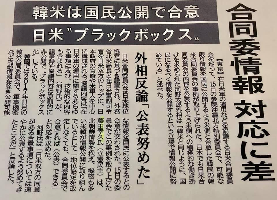沖縄の新聞二紙にて…