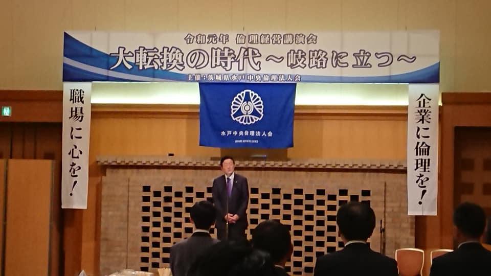 水戸倫理法人会の経営倫理講演会に出席しました。