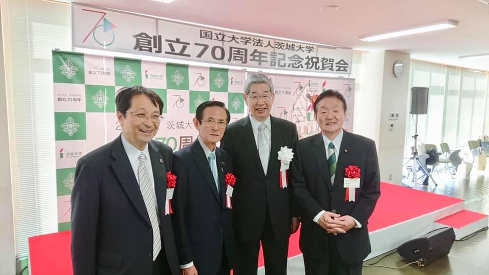 茨城大学創立70周年記念式典に行って参りました。