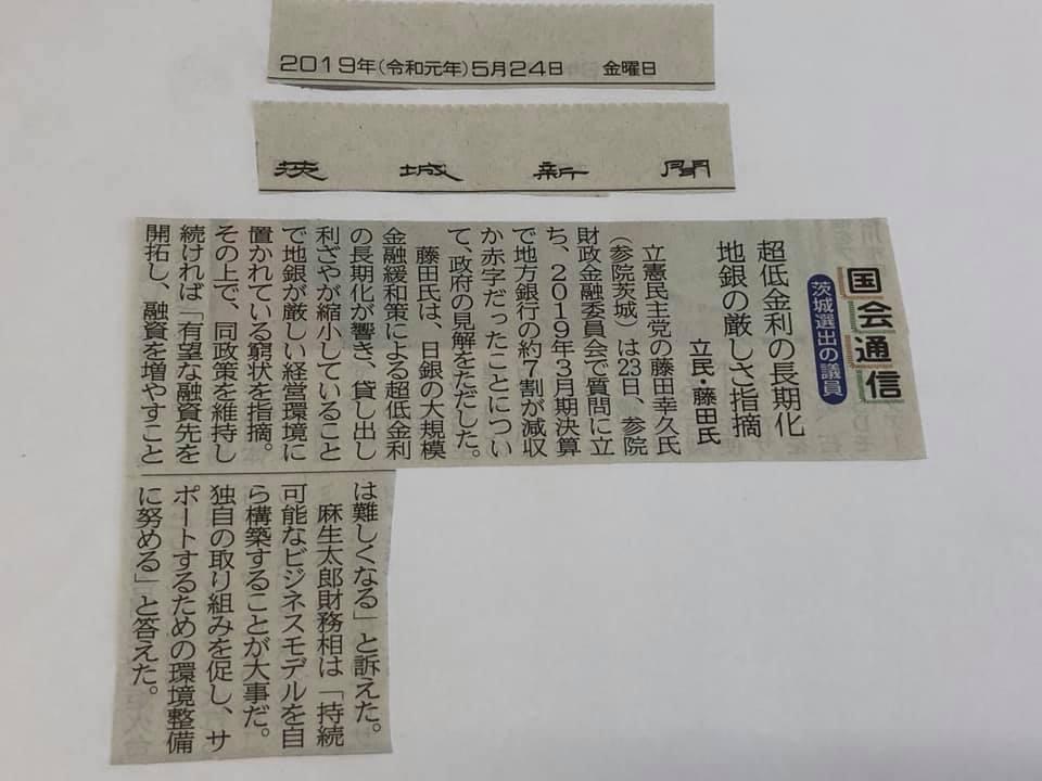 茨城新聞にて…
