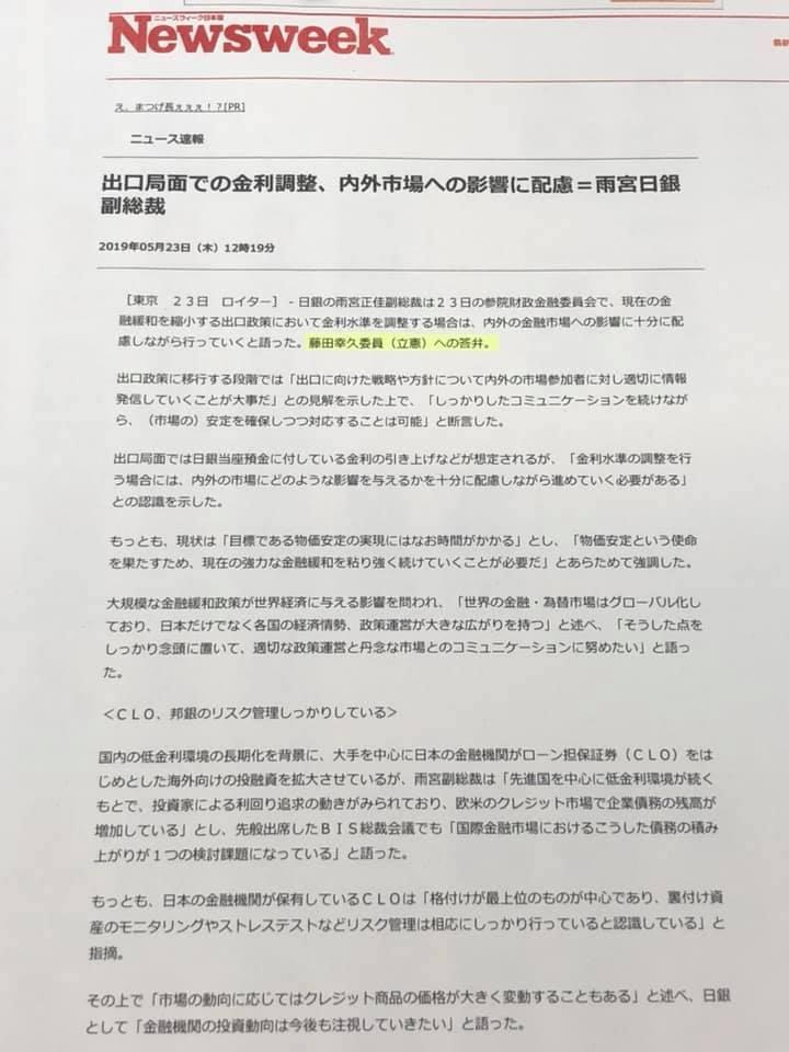 財政委員会での質問が、掲載されました。
