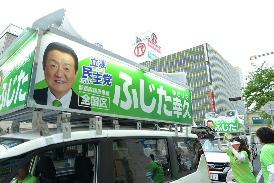 藤田幸久 7月16日(火)活動予定