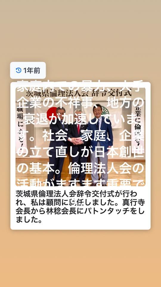 茨城県倫理法人会顧問に就任(1年前の写真)