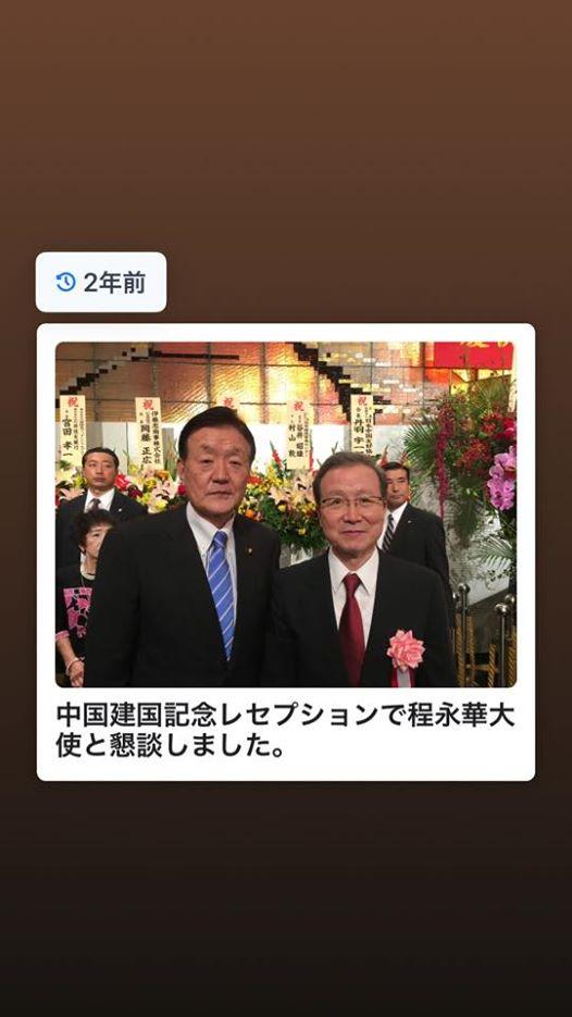 日中関係を大きく改善した程中国大使