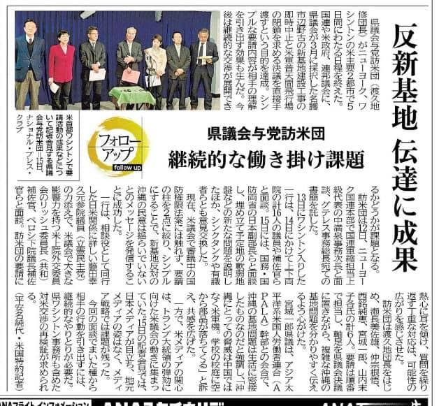 沖縄タイムスが訪米を総括