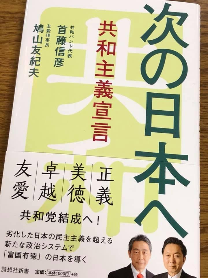 『共和主義宣言次の日本へ』の出版記念講演会に出席