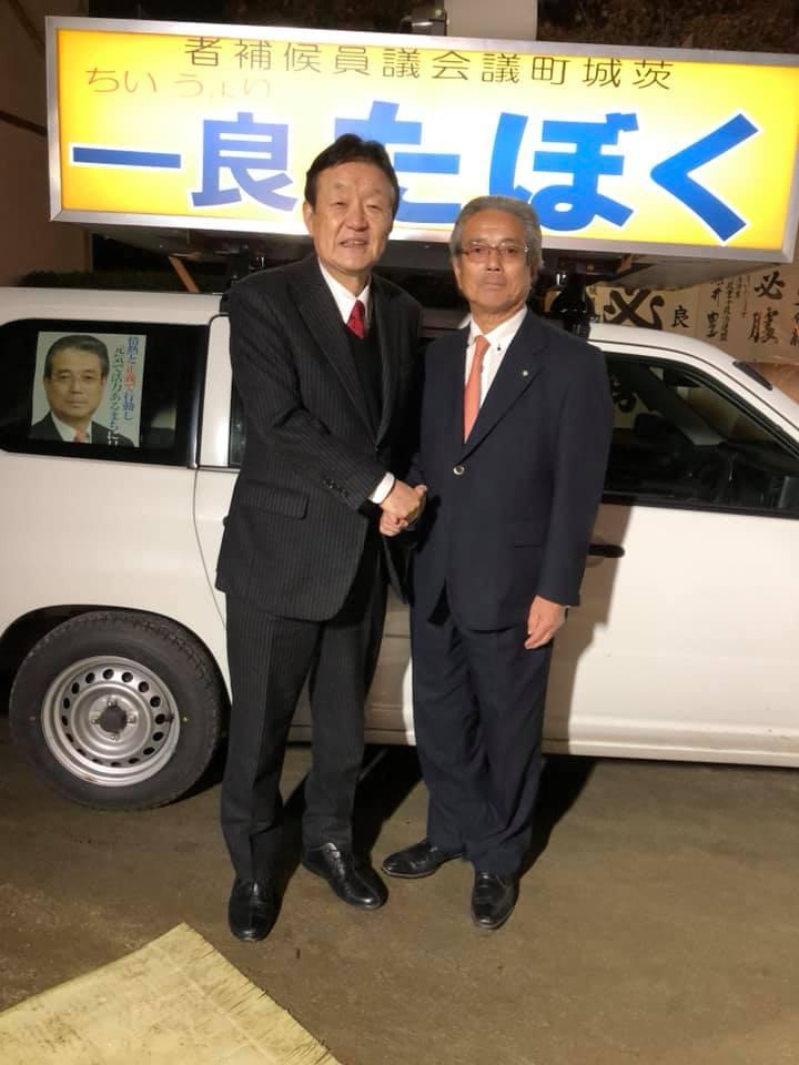 茨城町議選で久保田良一さんが3選