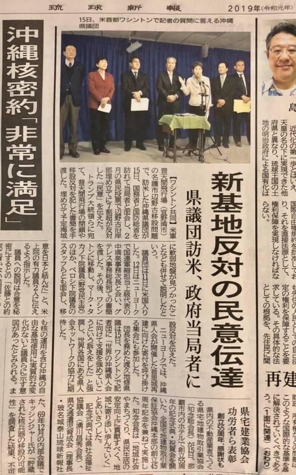 沖縄県議団会見を共同通信が報道