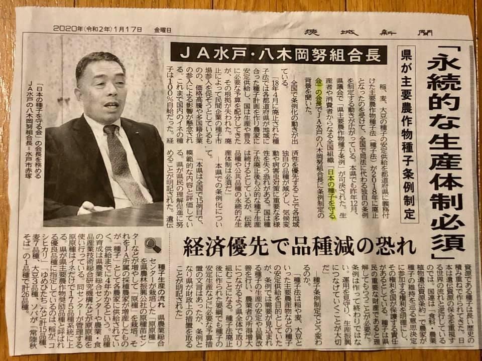 日本の種を守る会の八木岡務会長を支援