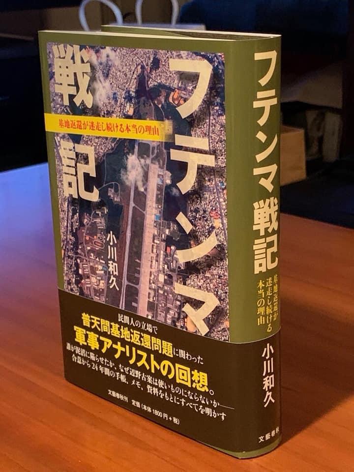 小川和久著「フテンマ戦記」に登場