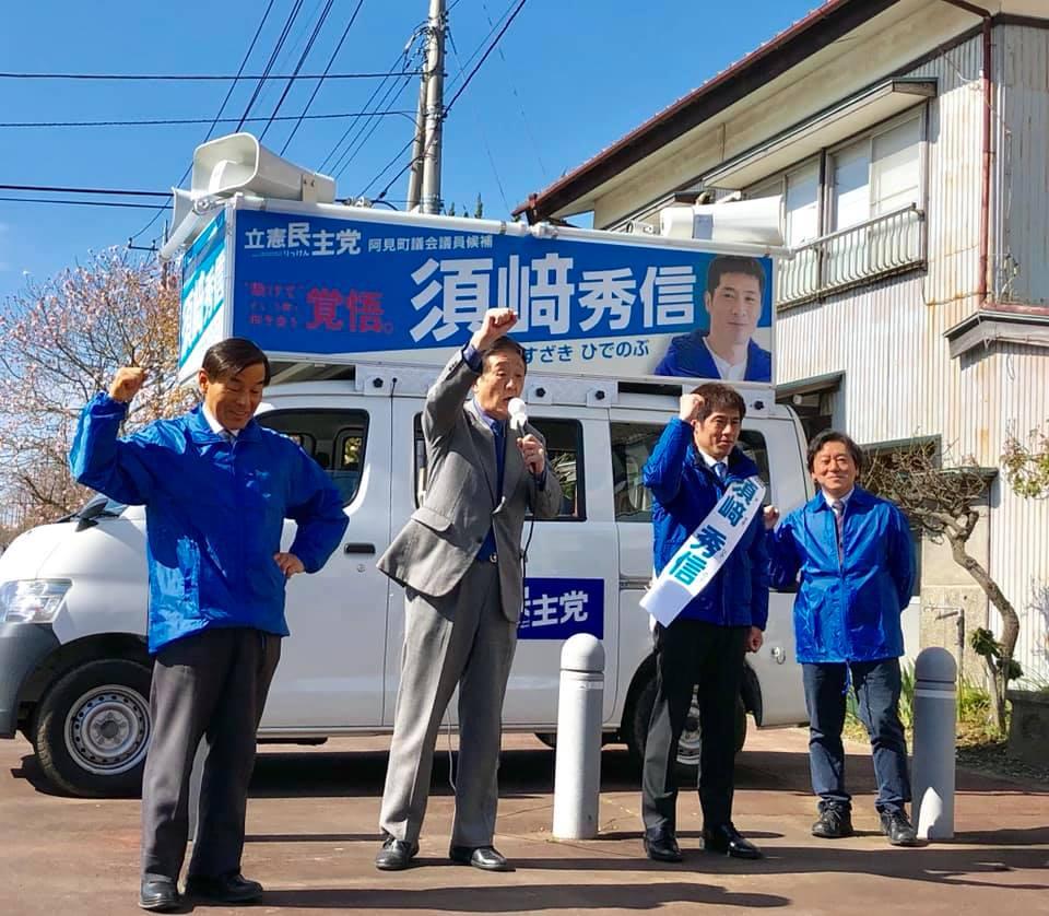 阿見町町議選、須崎秀信候補出陣式