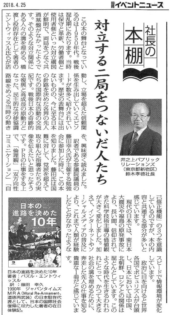 「日本の進路を決めた10年」が再評価。書評を思い出しながら