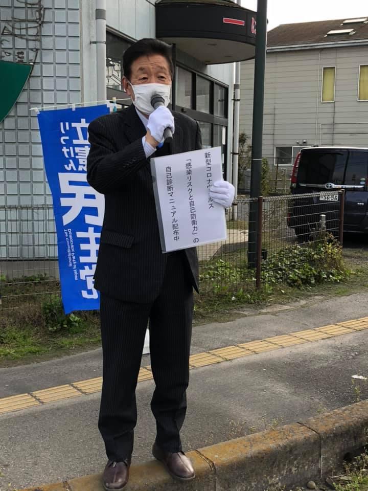 茨城町で、新型コロナウィルス対策の街頭活動