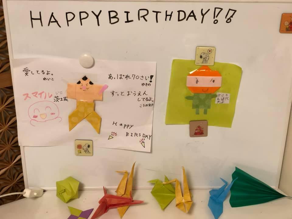 誕生日へのメッセージに、感謝申し上げます