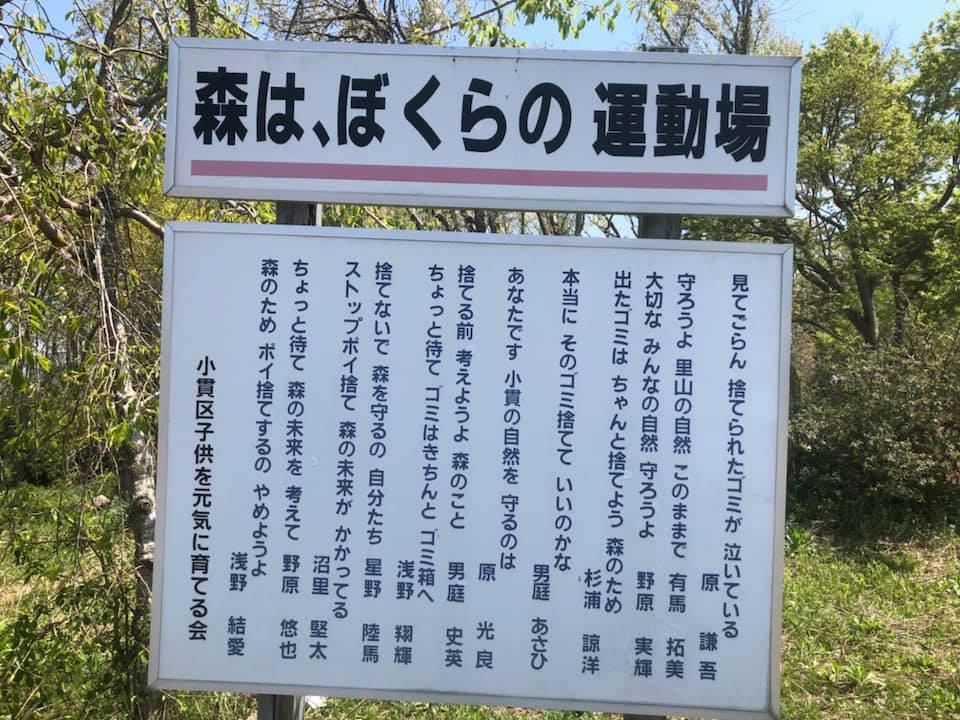子供達によるゴミのポイ捨て防止の看板の横にゴミが