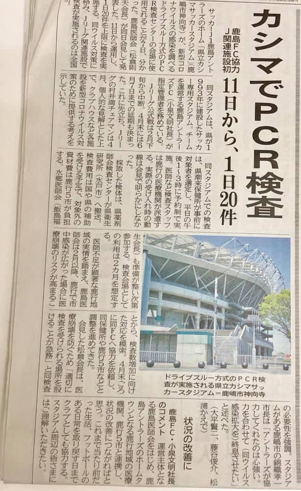 鹿島医師会がアントラーズスタジアムでPCR検査を開始