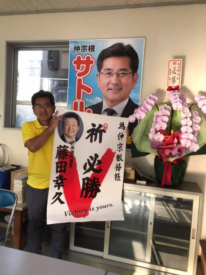 沖縄県議選候補者に為書きを送る