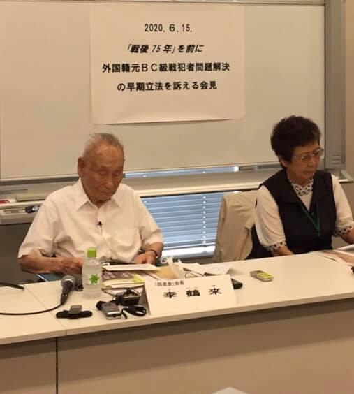 元BC級戦犯者の李鶴来さんの記者会見に出席