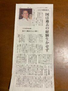原中勝征元日本医師会長のインタビュー記事