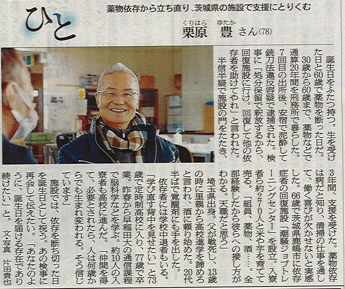 保護中: 朝日新聞が潮騒ジョブセンターの栗原理事長を紹介