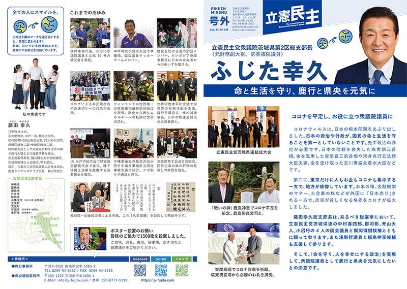 新しい機関紙発行