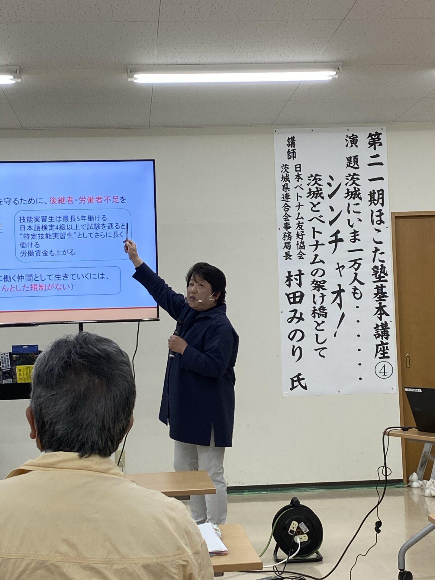 鉾田塾で茨城県ベトナム友好協会の村田みのり事務局長が講演