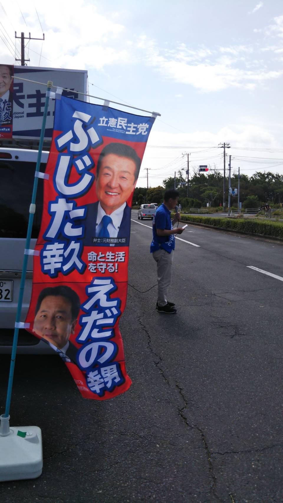 神栖市波崎のカスミやタイヨーの前での街頭演説の動画です。