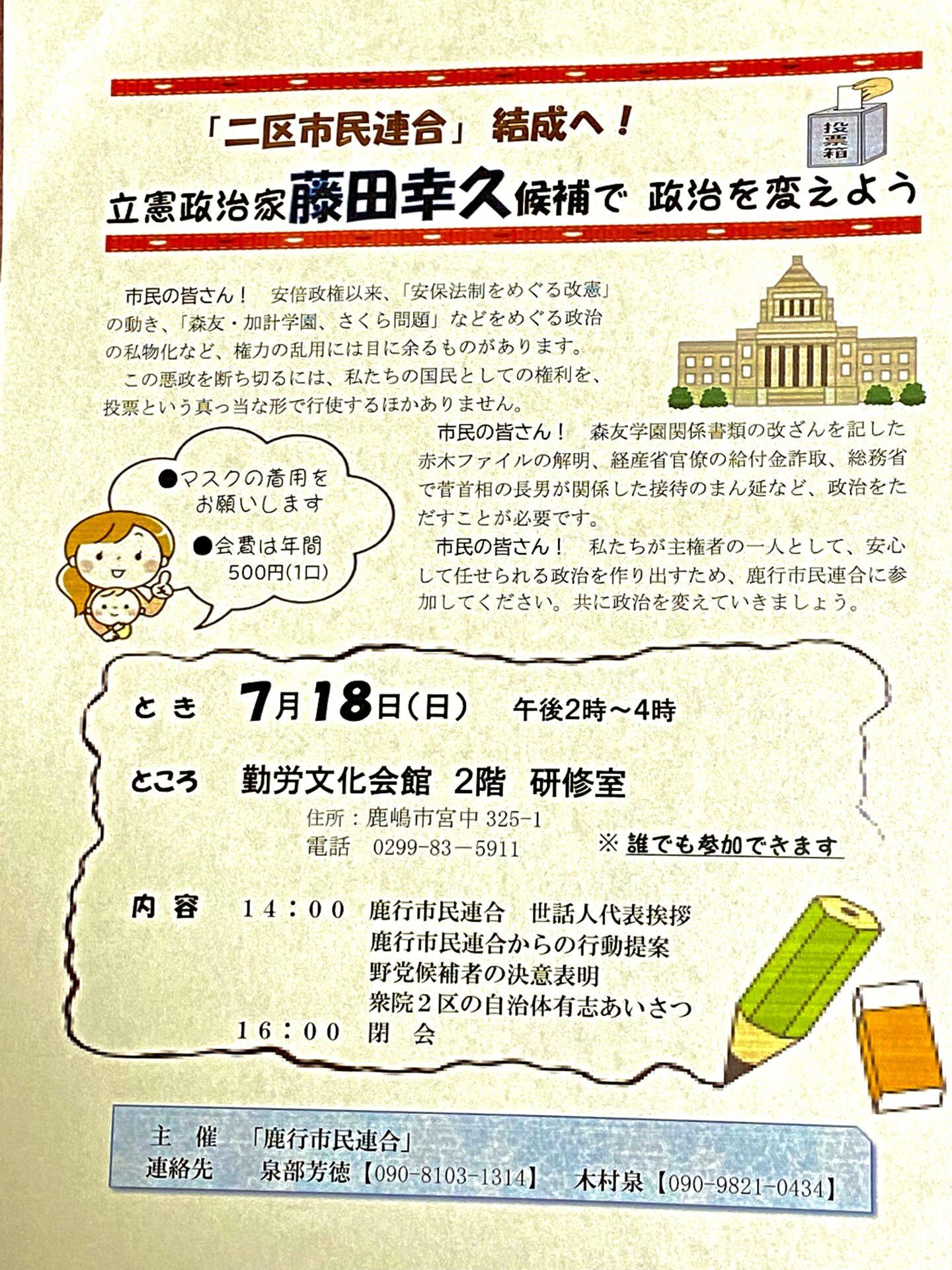 18日に茨城二区市民連合で決意表明