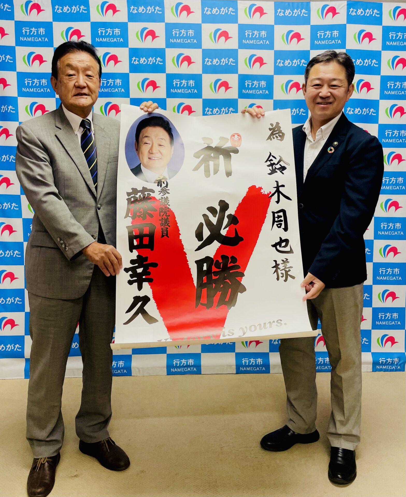 行方市長選鈴木周也候補の応援