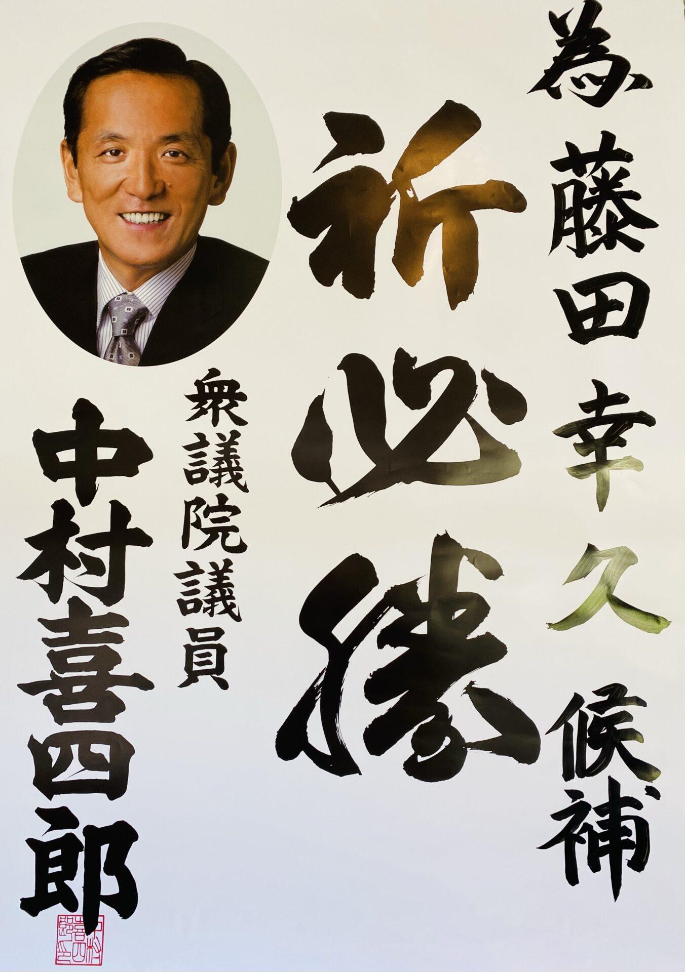 中村喜四郎議員自身が為書を届けに来訪