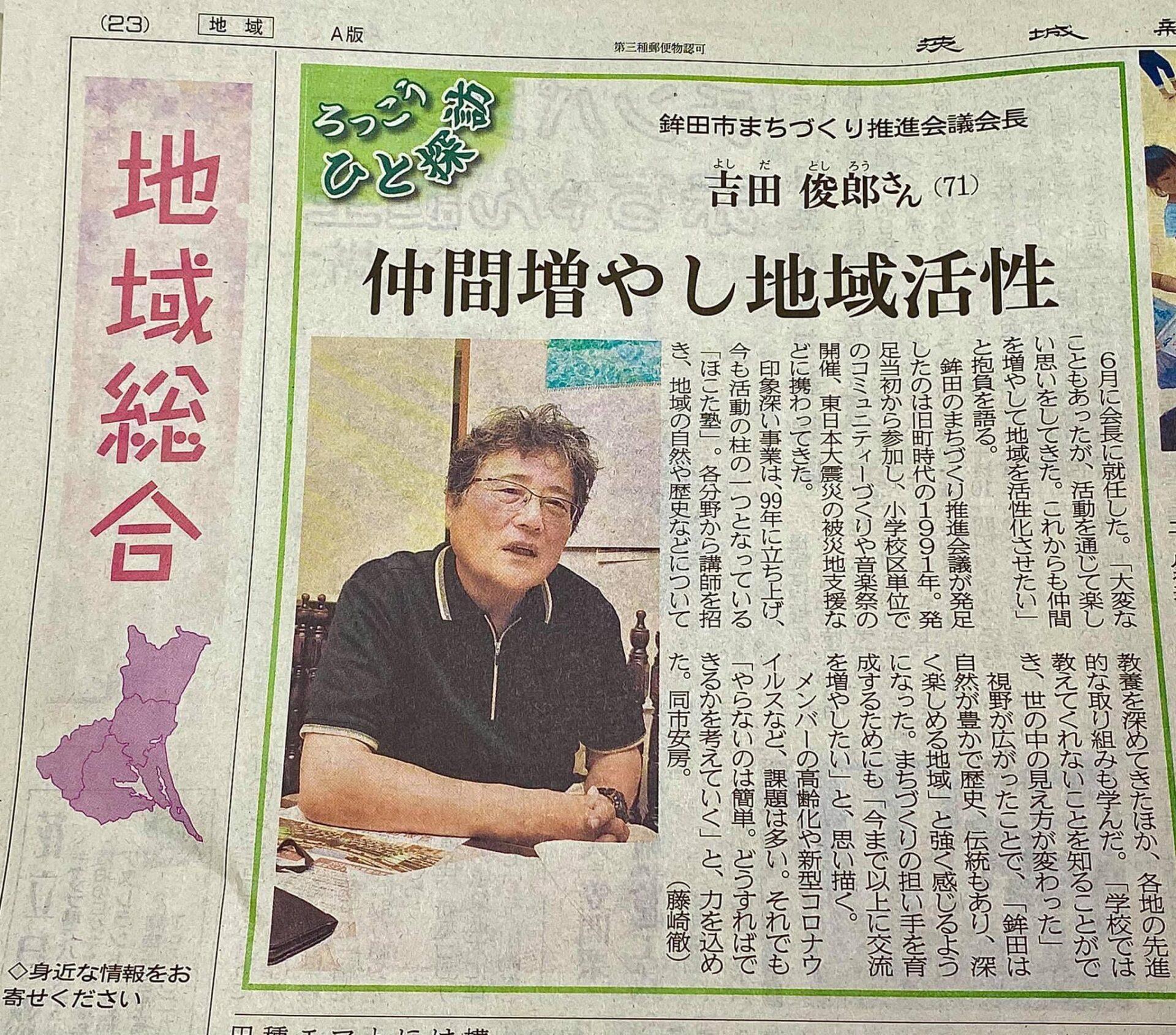 鉾田市まちづくり推進会議吉田俊郎会長の記事