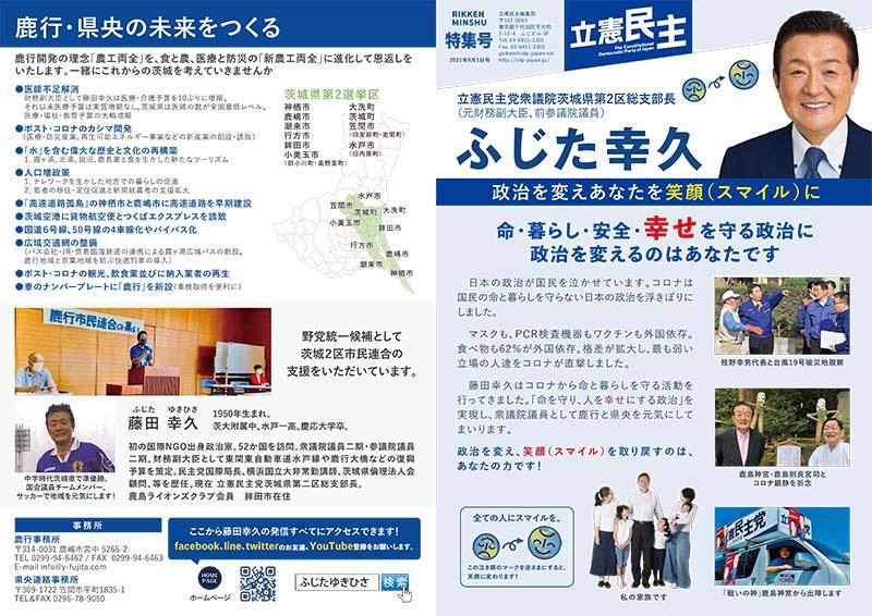 機関紙9月1日号を発行