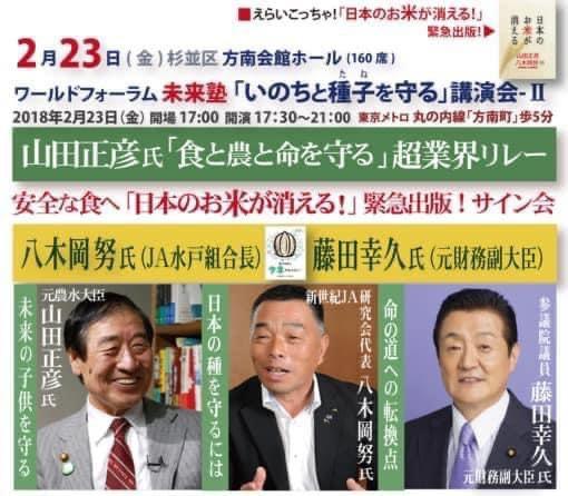 10月17日 山田正彦元農林水産大臣応援。水戸市杉崎町