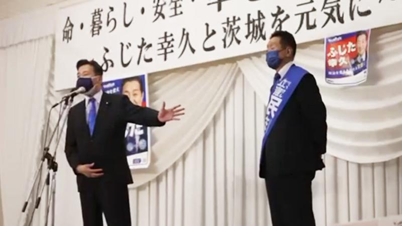 福山幹事長、寺島実郎さんが応援に!